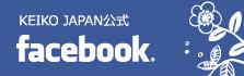 KEIKO facebook公式ページ
